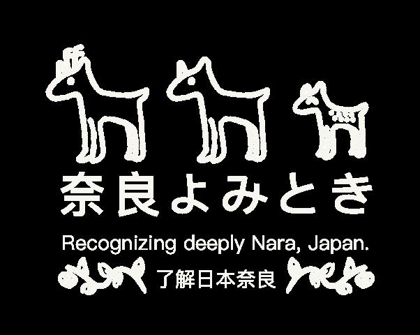 奈良よみとき
